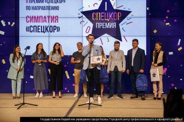 II Премия СПЕЦКОР